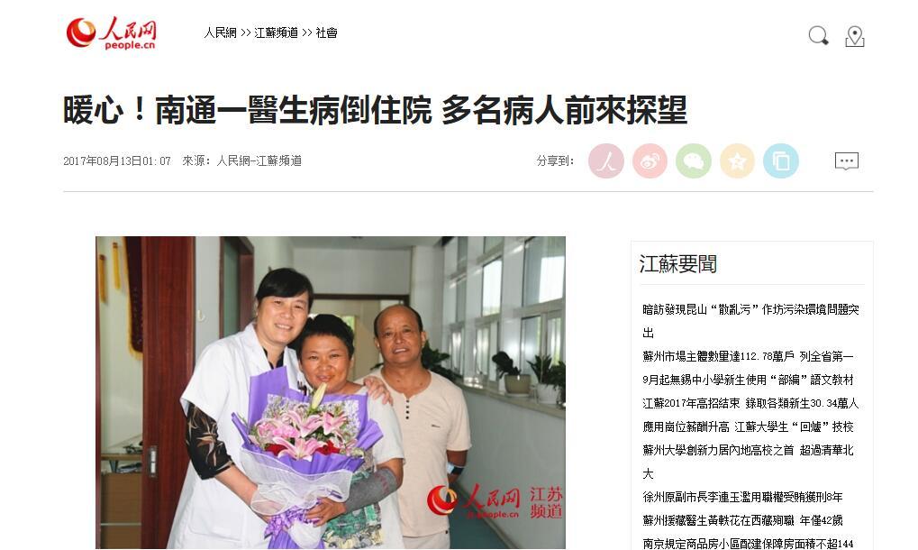 人民网:暖心!南通一醫生病倒住院 多名病人前來探望